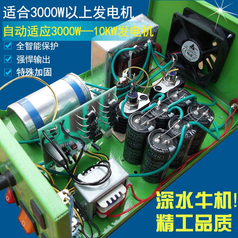 富民220v发电机船用捕鱼器/发电机后级/电子捕鱼器—